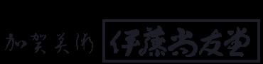 有限会社加賀美術 伊藤尚友堂 全国の骨董品・美術品の買取・鑑定